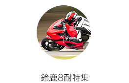 2016鈴鹿8時間耐久ロードレース特集