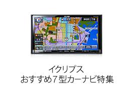 地図の情報を自動更新 イクリプスカーナビ