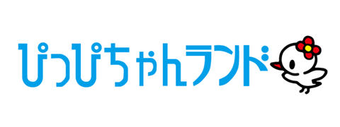 ぴっぴちゃんランド
