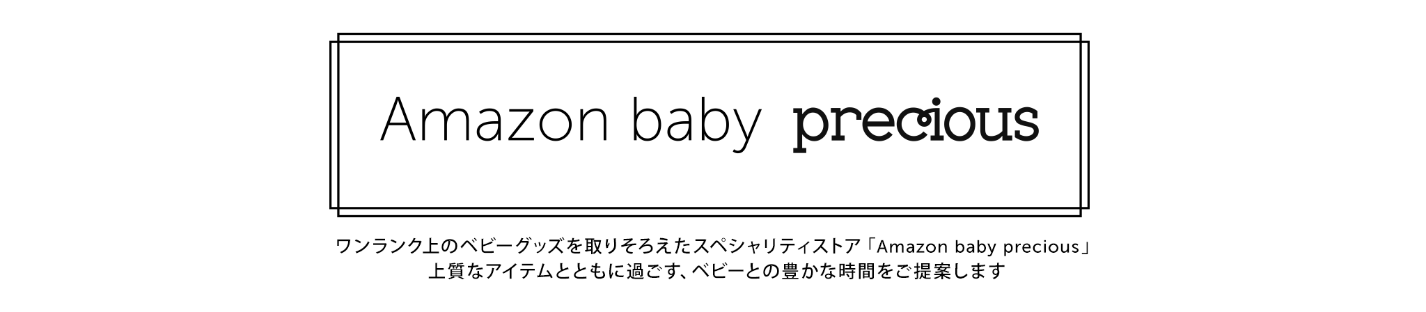 Amazon Baby PRECIOUS
