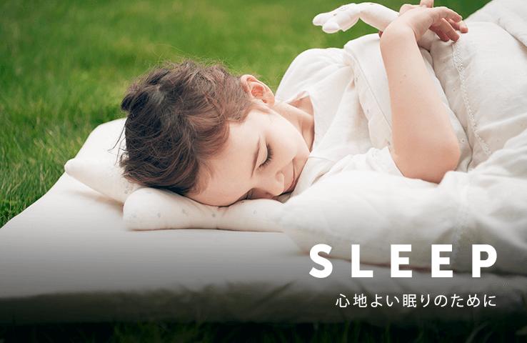 SLEEP 心地よい眠りのために