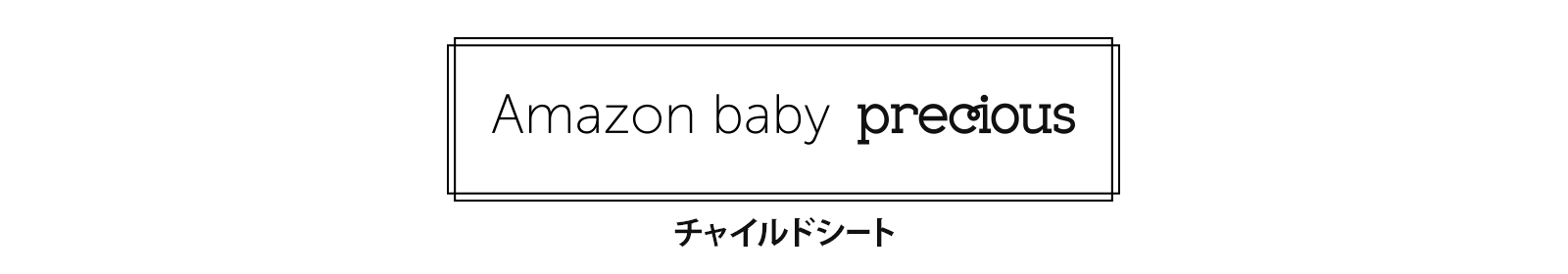 Amazon baby precious チャイルドシート