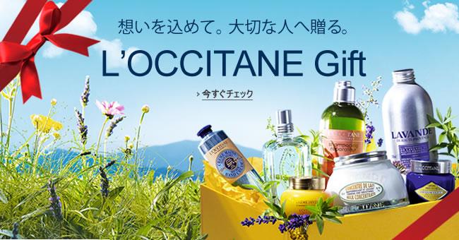 ロクシタン(L'OCCITANE)