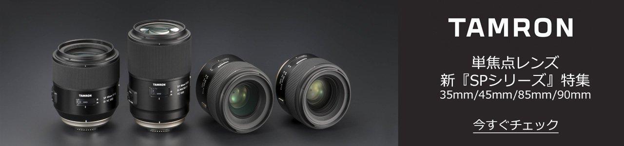 TAMRON単焦点レンズ新SPシリーズ特集