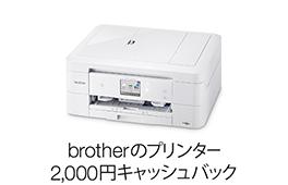 対象商品購入で2,000円キャッシュバック