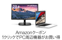 パソコン周辺機器クーポンセール