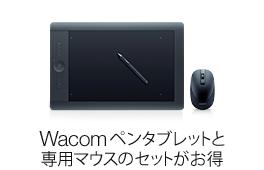 Wacomペンタブレットと専用マウスやオプションペンとのセット商品がお買い得