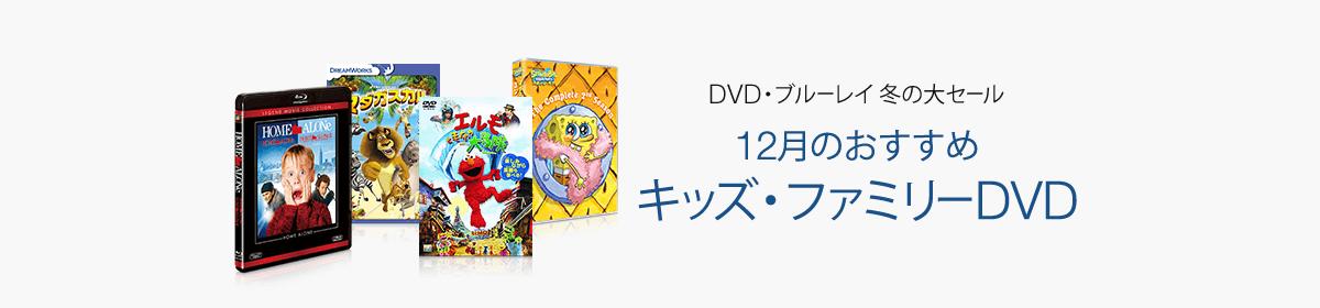 DVD・ブルーレイ 冬の大セール 12月のおすすめ