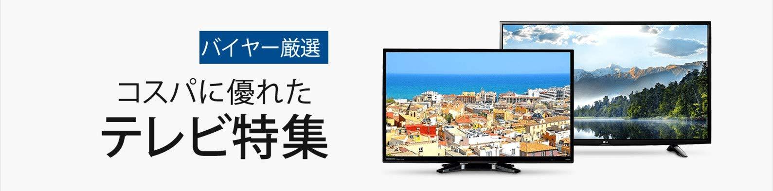 スマート テレビ 価格