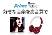 Prime Music におすすめのイヤホン・ヘッドホン、Bluetoothスピーカー