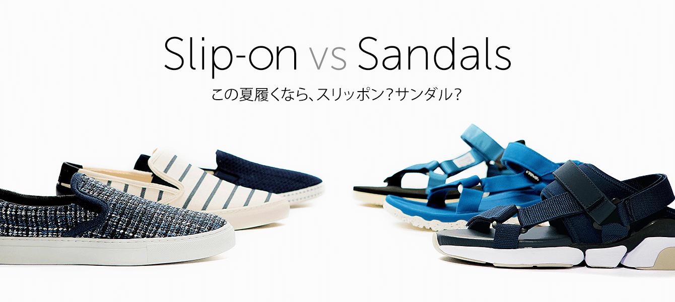 Slip-on vs Sandals この夏履くなら、スリッポン?サンダル?