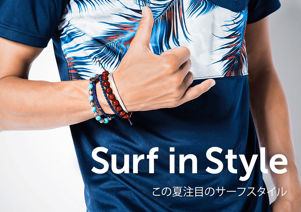 Surf in Style この夏注目のサーフスタイル