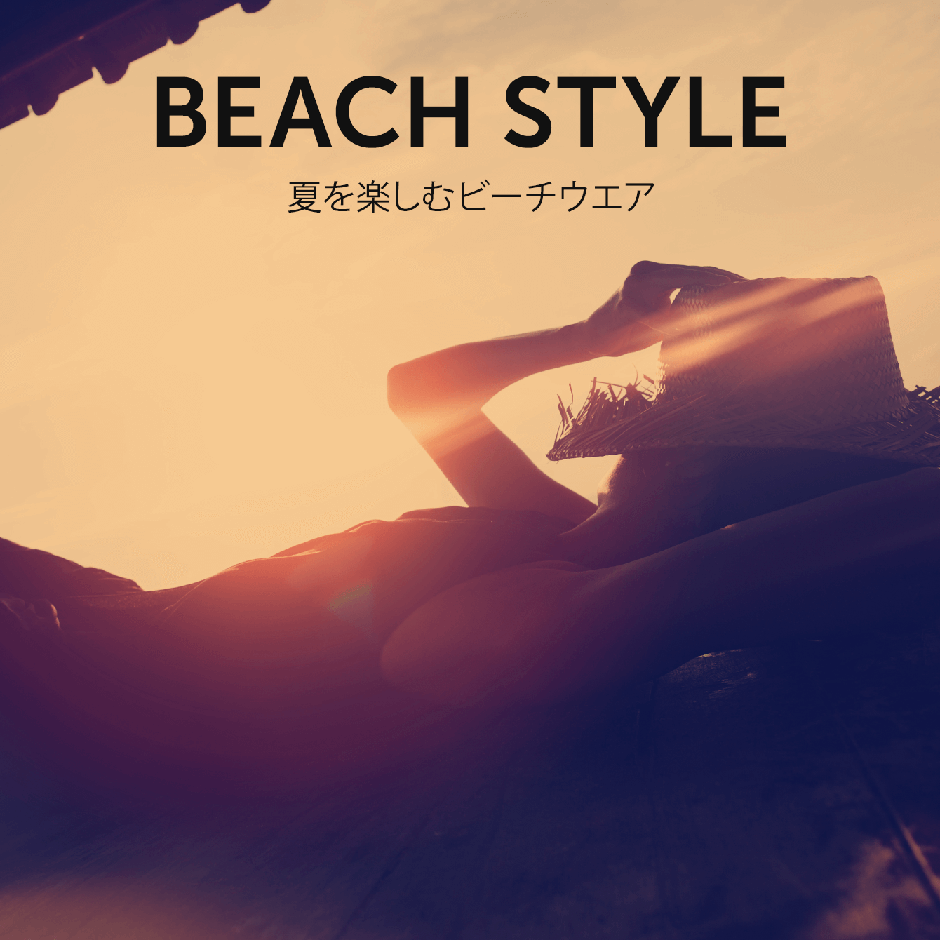 Beach Stye 夏を楽しむビーチウェア