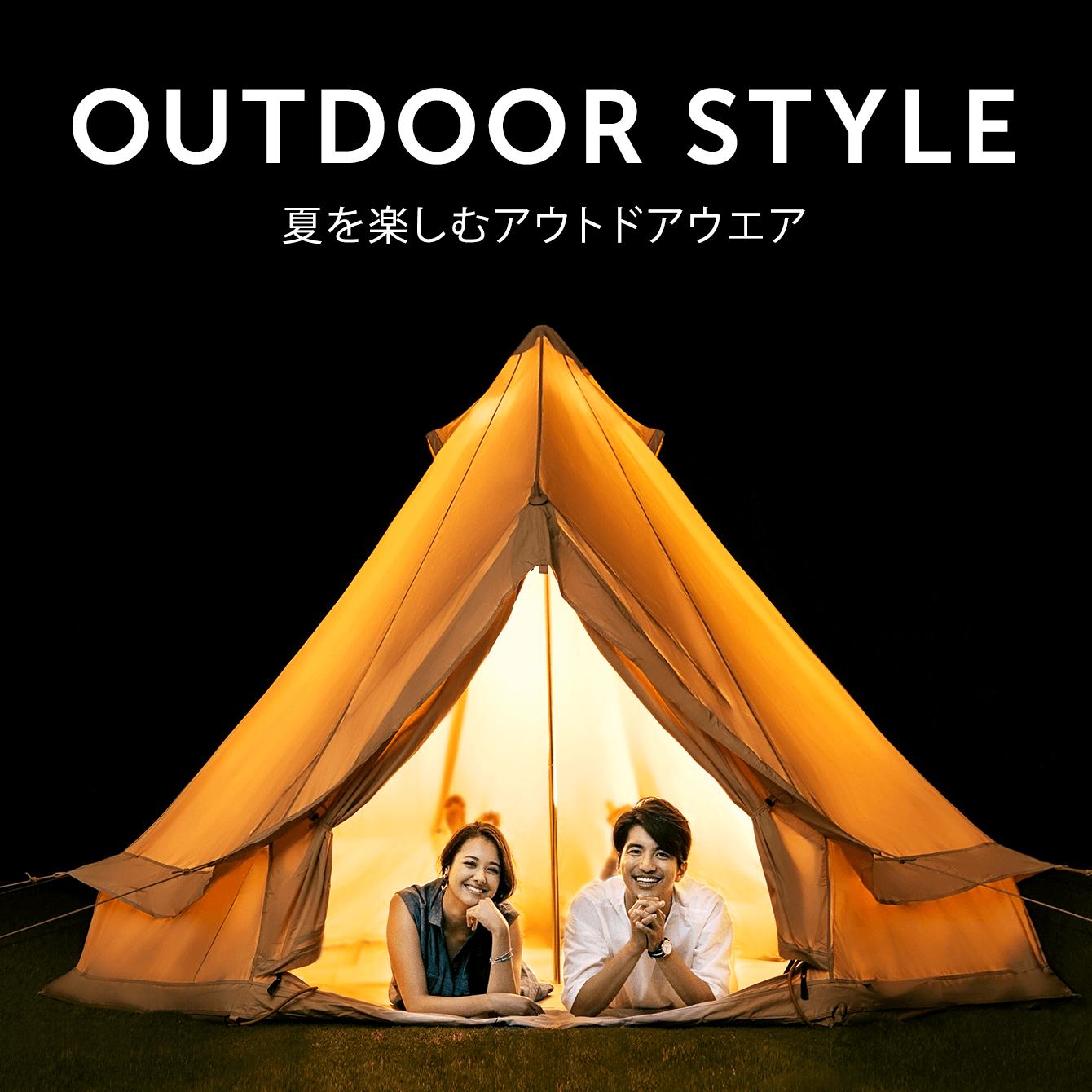 Outdoor Style 夏を楽しむアウトドアウェア
