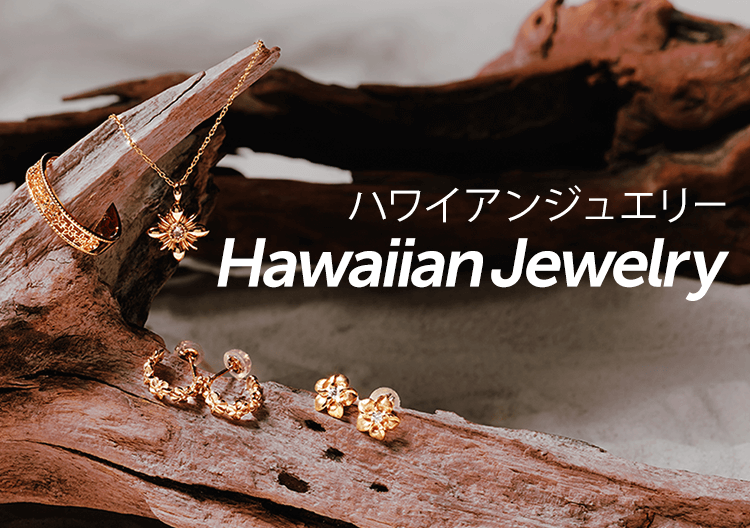 Hawaiian Jewelryハワイアンジュエリー
