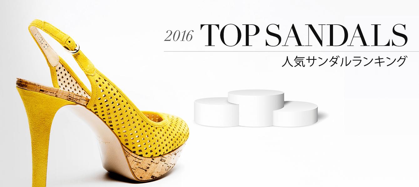 2016年 サンダル人気ランキング