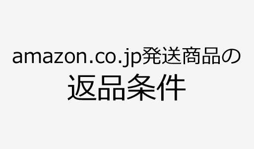Amazon.co.jp発送商品の返品条件