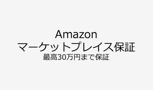 amazonマーケットプレイス保証