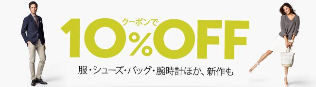 【クーポンで10%OFF】コード:2016MAROFF(3/27まで)