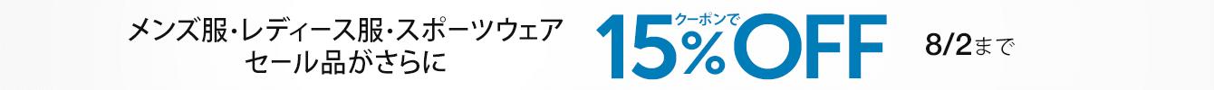 【セール品もさらにクーポンで15%OFF】メンズ服・レディース服・スポーツウェアがお買い得(8/2まで)