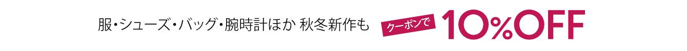 【クーポンで10%OFF】服・シューズ・バッグ・腕時計ほか:秋冬新作が早くもお買い得(9/9まで)
