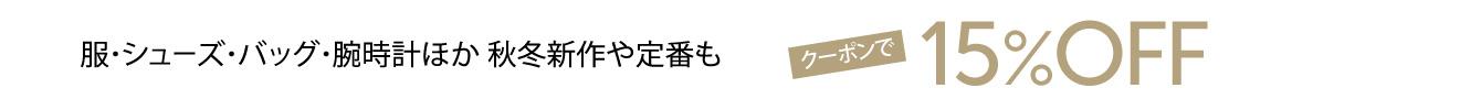 【クーポンで15%OFF】服・シューズ・バッグ・腕時計・アクセサリーほか、秋冬新作も(9/29まで)