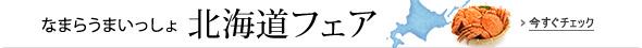 北海道フェア