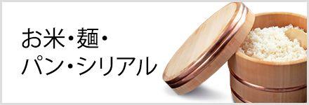 お米・麺・パン・シリアル