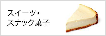スイーツ・スナック菓子