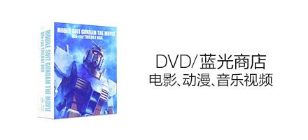 DVD/蓝牙商店 电影、动漫、音乐视频