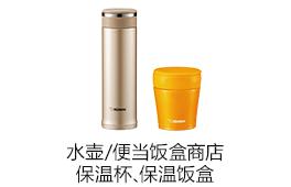 水壶/便当饭盒商店 魔法瓶、保温饭盒