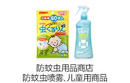 防蚊虫用品商店 防蚊虫喷雾、儿童用商品盒