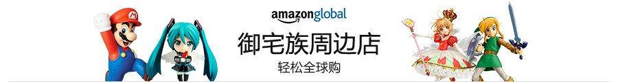 AmazonGlobal OTAKU Store