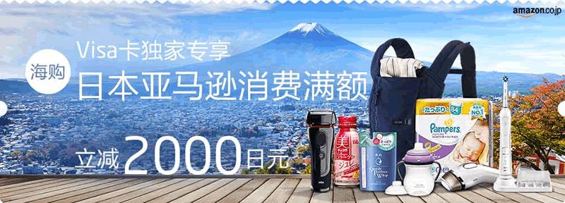 日亚海淘优惠码:招商银行VISA信用卡独享,直邮中国货物满10000日元,减2000日元优惠码