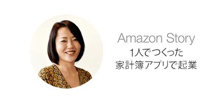 Amazon Story 閑歳孝子さんのStory