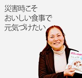 株式会社東和食彩 太田久美子さん