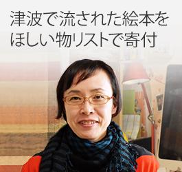 絵本作家 日下美奈子さん