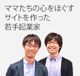Connehito株式会社 大湯俊介さん 島田達朗さん