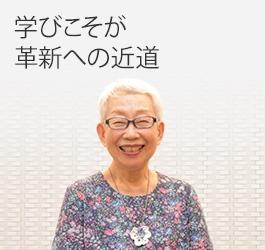 岩男寿美子さん