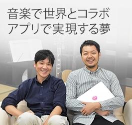 nana music 文原明臣さん 辻川隆志さんのStory