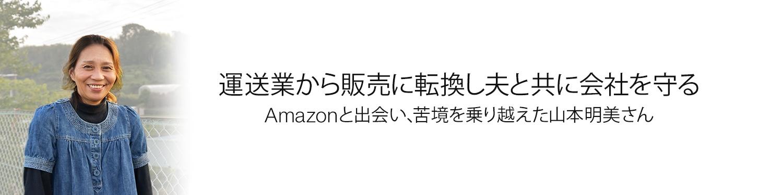 Amazon Story vol.46