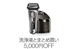 洗浄液とまとめ買い 5,000円OFF