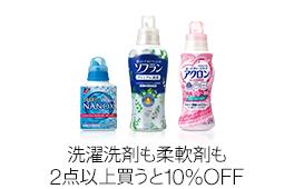 洗濯洗剤も柔軟剤も2点以上買うと10%OFF