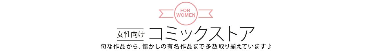 女性向けコミックストア