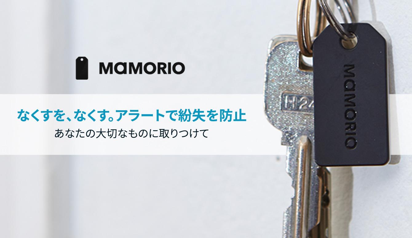 Amazon Launchpad: MAMORIO