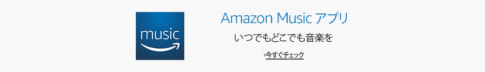 Amazon Music アプリ