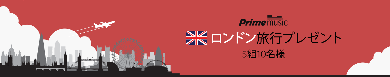 5組10名様 ロンドン旅行プレゼント