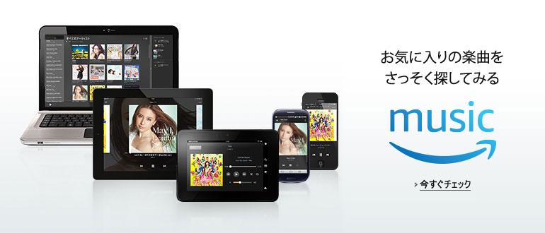デジタルミュージック