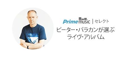 ピーター・バラカンが選ぶ名盤 - Vol.4 ライヴ・アルバム