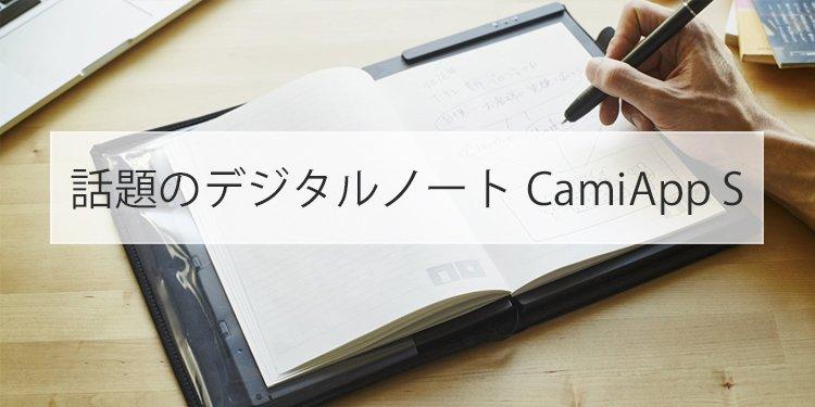 コクヨ CamiApp S(キャミアップS)特集